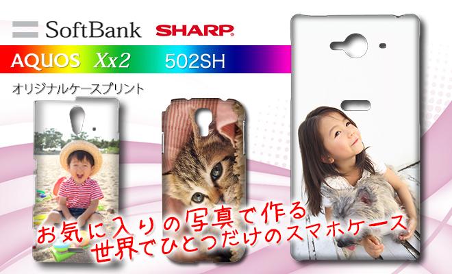 SoftBank SHARP AQUOS Xx2 502SH・オリジナルスマホケース