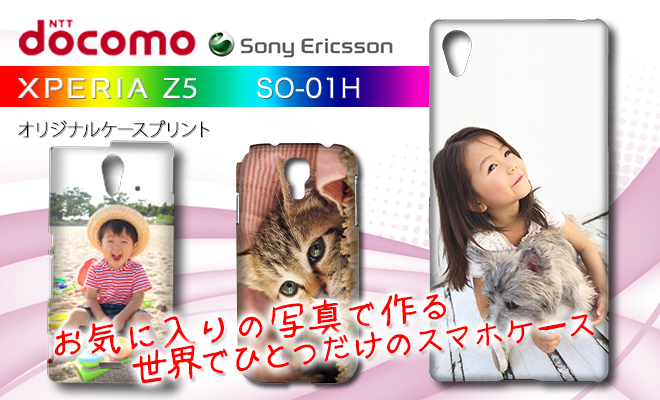 d49456e6a3 docomo Sony Xperia Z5 SO-01H・オリジナルスマホケース. オリジナルスマホケース商品ページ_00 ...