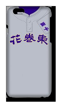 花巻東ユニフォームケース