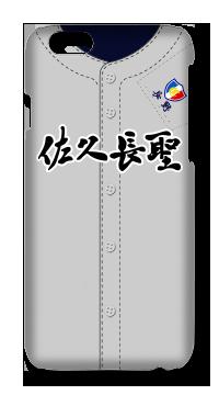 佐久長聖高校ユニフォームスマホケース