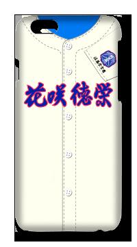 花咲徳栄高校ユニフォームスマホケース